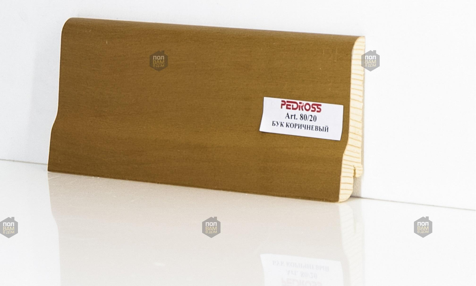 Плинтус напольный Pedross бук коричневый