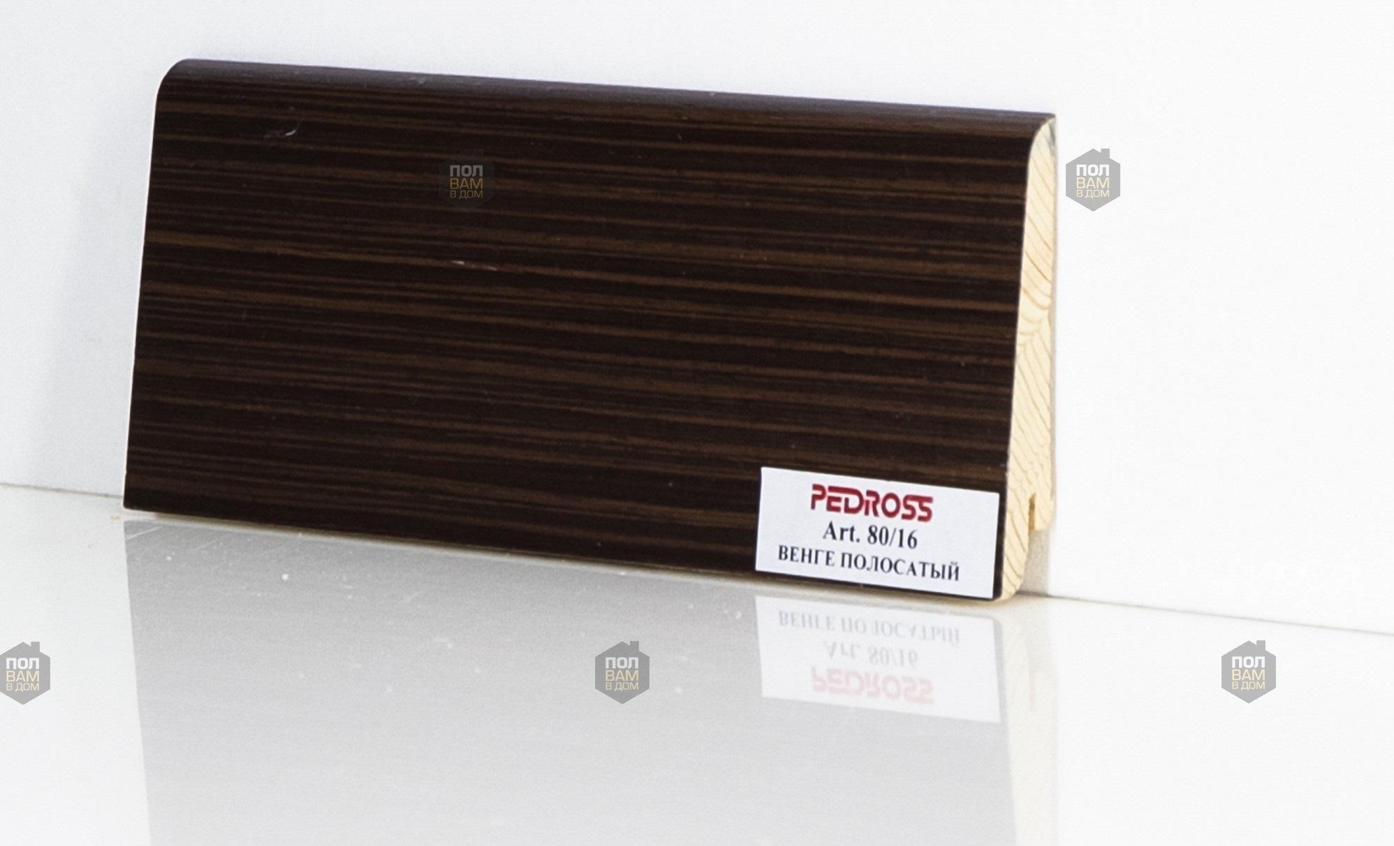 Плинтус напольный Pedross венге полосатый